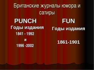 Британские журналы юмора и сатиры PUNCH Годы издания 1841 - 1992 и 1996 -2002