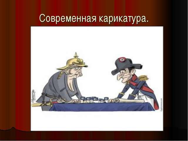 Современная карикатура.