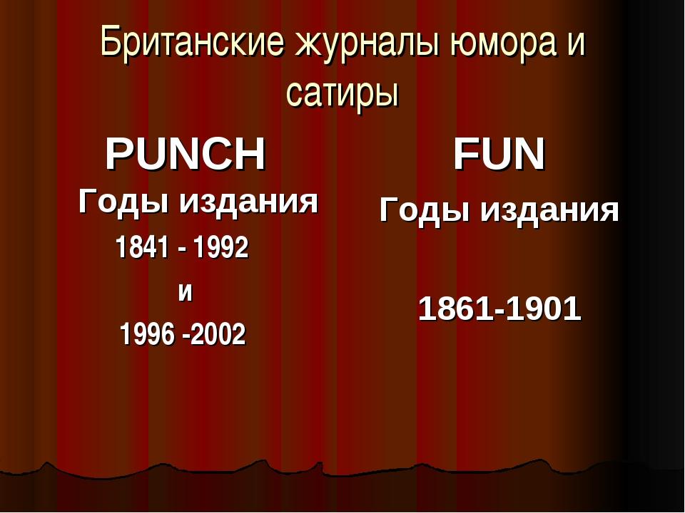 Британские журналы юмора и сатиры PUNCH Годы издания 1841 - 1992 и 1996 -2002...
