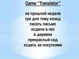 """Game """"Translator"""" на прошлой неделе три дня тому назад писать письмо ходили в"""