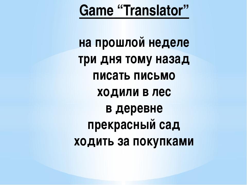 """Game """"Translator"""" на прошлой неделе три дня тому назад писать письмо ходили в..."""