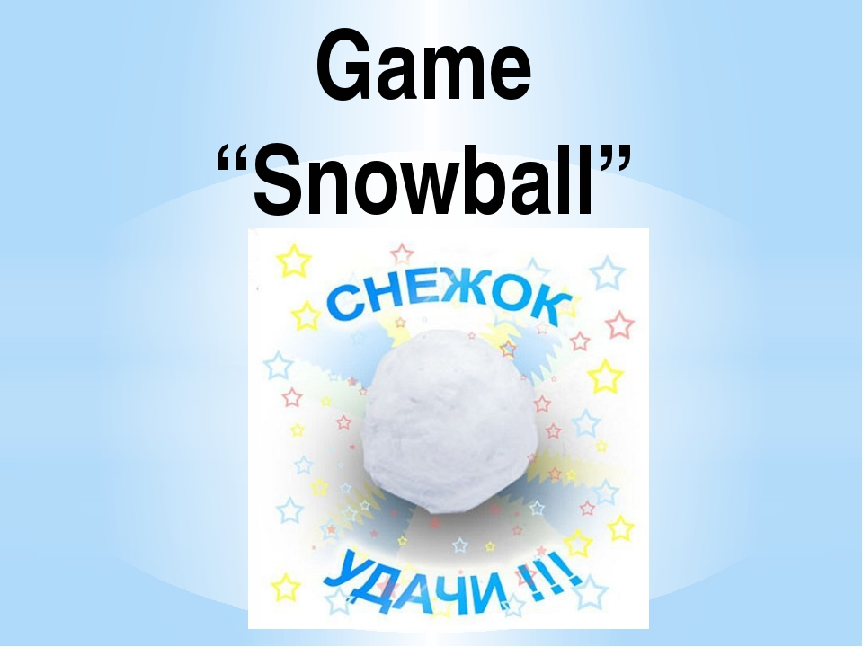 "Game ""Snowball"""