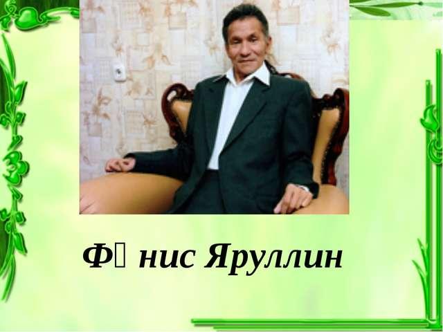 Фәнис Яруллин