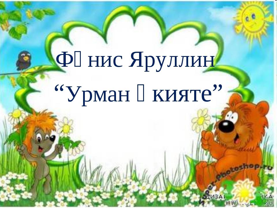 "Фәнис Яруллин ""Урман әкияте"""