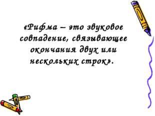 «Рифма – это звуковое совпадение, связывающее окончания двух или нескольких с