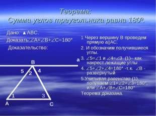 Теорема: Сумма углов треугольника равна 180º. Дано: ▲АВС. Доказать:А+В+С=1