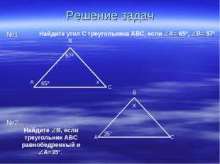 Решение задач №1 №2 65º 57º В С А х 35° X А В С Найдите угол С треугольника А