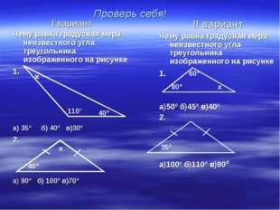 Проверь себя! I вариант Чему равна градусная мера неизвестного угла треугольн