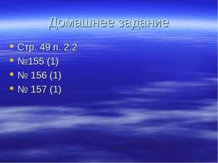 Домашнее задание Стр. 49 п. 2.2 №155 (1) № 156 (1) № 157 (1)
