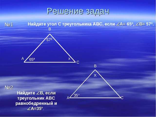 Решение задач №1 №2 65º 57º В С А х 35° X А В С Найдите угол С треугольника А...