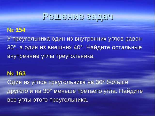 Решение задач № 154 У треугольника один из внутренних углов равен 30°, а один...