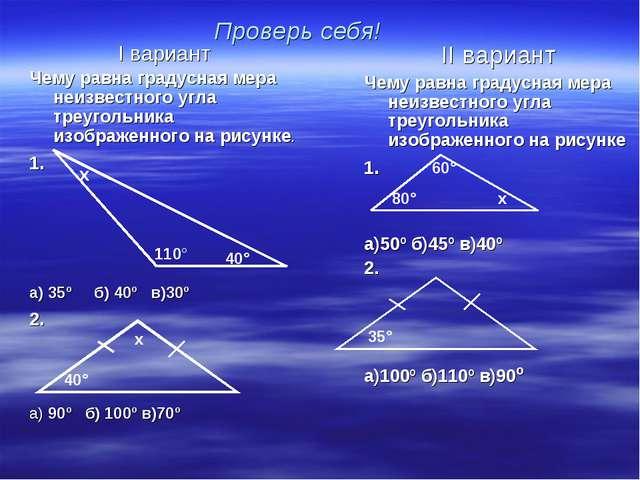 Проверь себя! I вариант Чему равна градусная мера неизвестного угла треугольн...