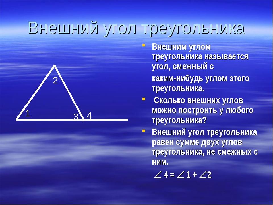 Внешний угол треугольника Внешним углом треугольника называется угол, смежный...