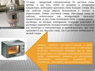 3.Слюда - прекрасный электроизолятор. Ее листочки очень прочны, и для того, ч