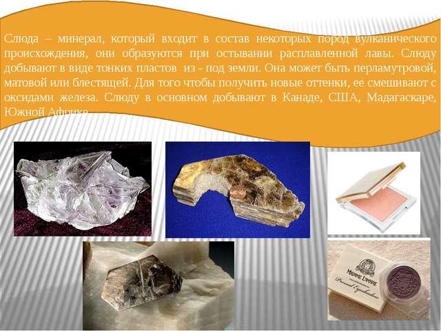 Слюда – минерал, который входит в состав некоторых пород вулканического проис...