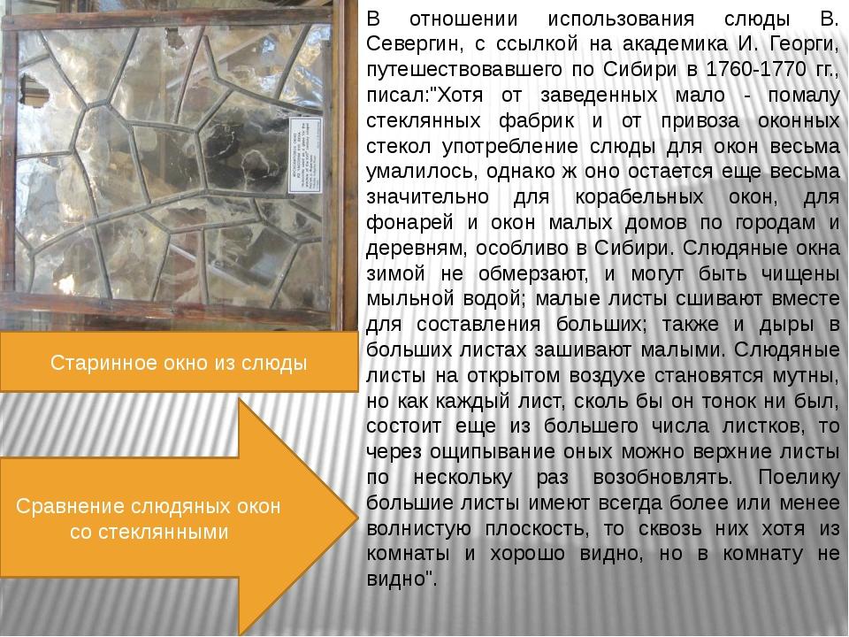 Старинное окно из слюды В отношении использования слюды В. Севергин, с ссылко...