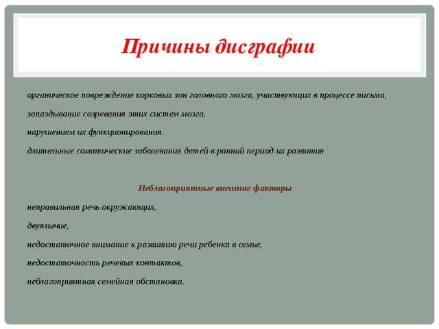 Причины дисграфии органическое повреждение корковых зон головного мозга, учас...