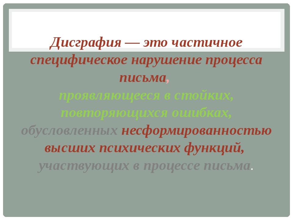 Дисграфия — это частичное специфическое нарушение процесса письма, проявляюще...