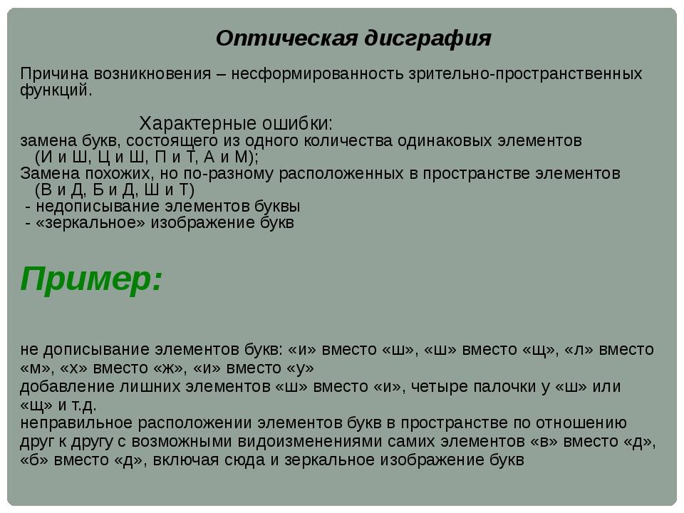 Оптическая дисграфия Причина возникновения – несформированность зрительно-про...