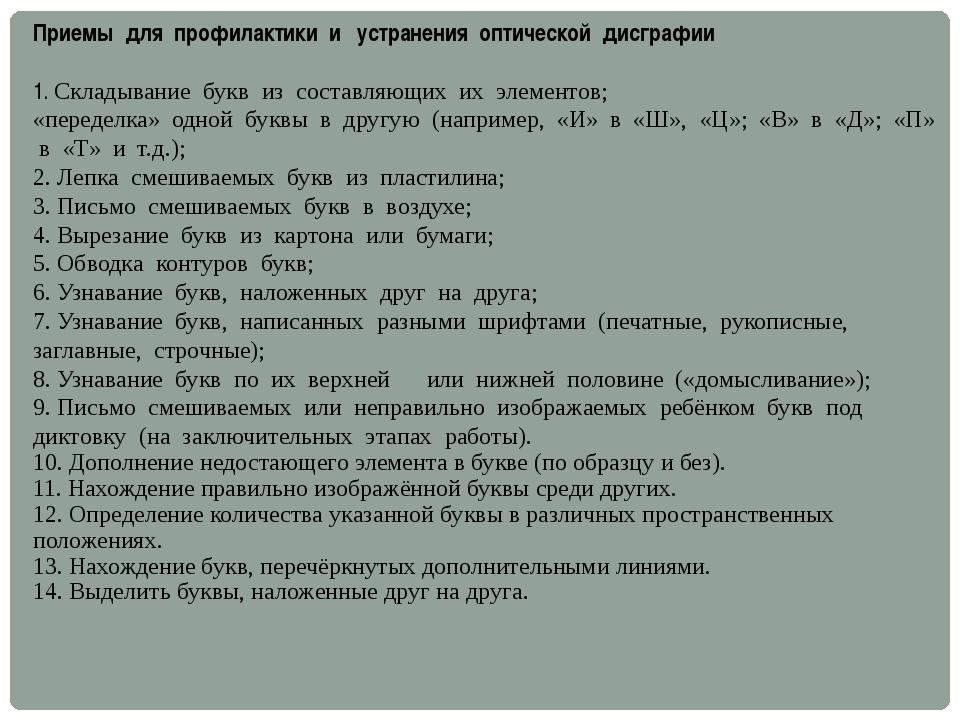 Приемы для профилактики и устранения оптической дисграфии 1. Складывание букв...