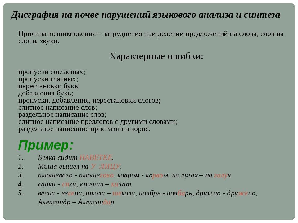 Дисграфия на почве нарушений языкового анализа и синтеза Причина возникновени...