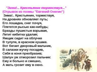 """""""Зима!... Крестьянин торжествуя..."""" (Отрывок из поэмы """"Евгений Онегин"""") З"""