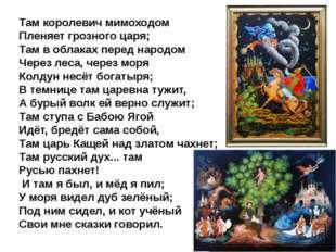 Там королевич мимоходом Пленяет грозного царя; Там в облаках перед наро