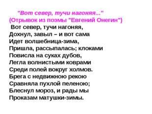 """""""Вот север, тучи нагоняя..."""" (Отрывок из поэмы """"Евгений Онегин"""") Вот севе"""