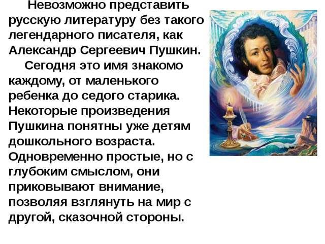 Невозможно представить русскую литературу без такого легендарного писате...