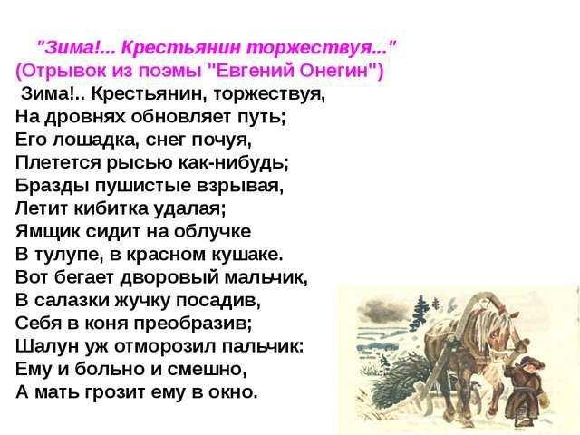 """""""Зима!... Крестьянин торжествуя..."""" (Отрывок из поэмы """"Евгений Онегин"""") З..."""