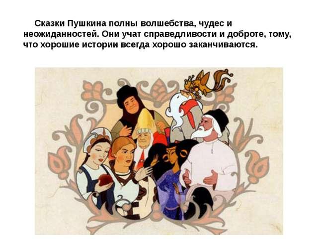 Сказки Пушкина полны волшебства, чудес и неожиданностей. Они учат справедлив...