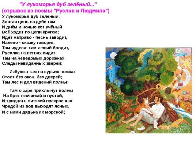 """""""У лукоморья дуб зелёный..."""" (отрывок из поэмы """"Руслан и Людмила"""") У лукомор..."""