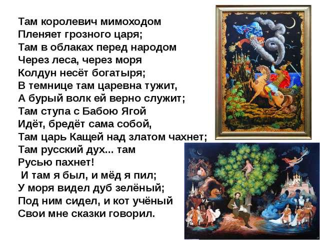 Там королевич мимоходом Пленяет грозного царя; Там в облаках перед наро...