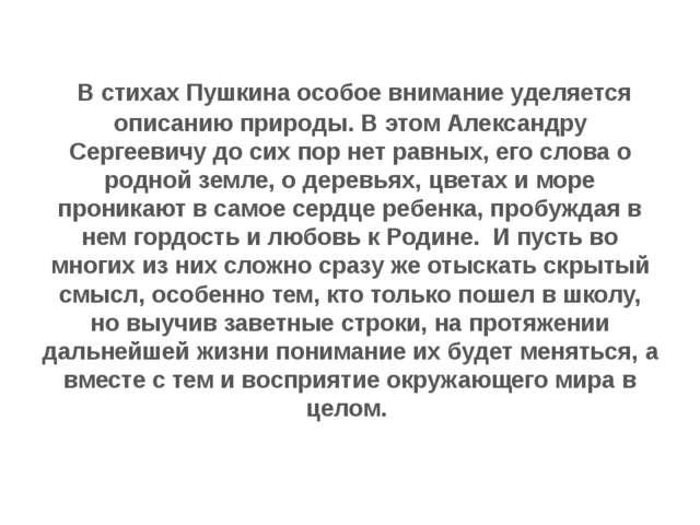 В стихах Пушкина особое внимание уделяется описанию природы. В этом Александ...
