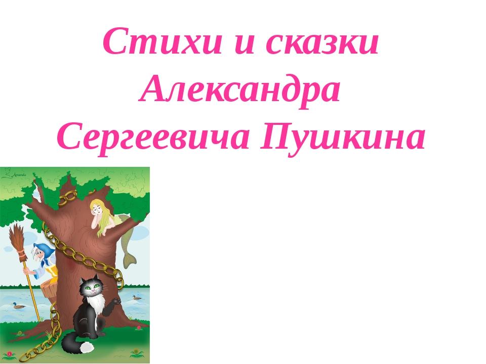 Стихи и сказки Александра Сергеевича Пушкина