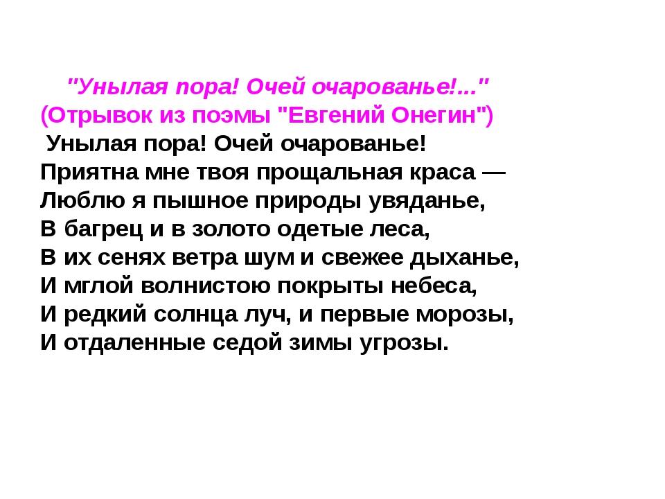"""""""Унылая пора! Очей очарованье!..."""" (Отрывок из поэмы """"Евгений Онегин"""") Ун..."""