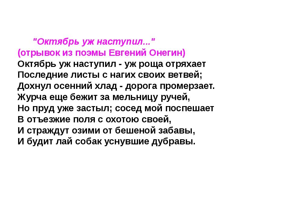"""""""Октябрь уж наступил..."""" (отрывок из поэмы Евгений Онегин) Октябрь уж насту..."""