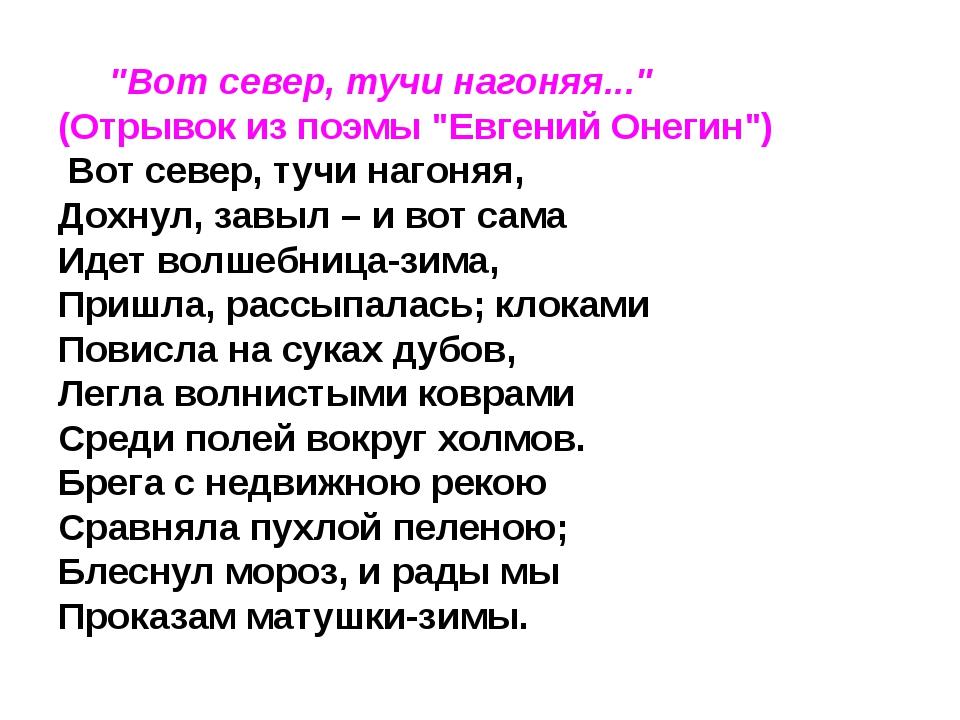 """""""Вот север, тучи нагоняя..."""" (Отрывок из поэмы """"Евгений Онегин"""") Вот севе..."""