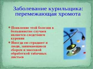 Появление этой болезни в большинстве случаев является следствием курения Иног