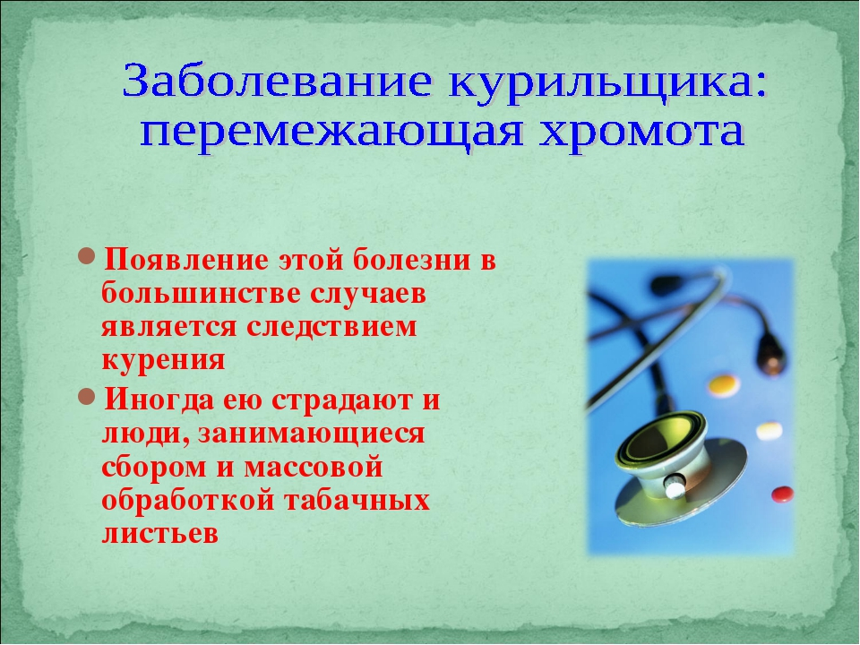 Появление этой болезни в большинстве случаев является следствием курения Иног...