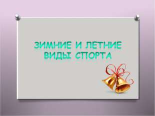 Мастер презентаций http:/www.deti-66.ru/
