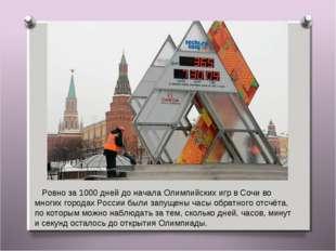 Ровно за 1000 дней до начала Олимпийских игр в Сочи во многих городах России