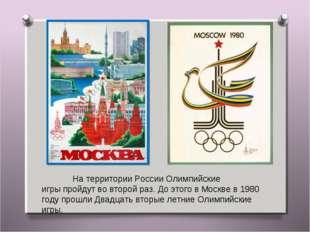 На территорииРоссииОлимпийские игрыпройдут во второй раз. До этого вМоск