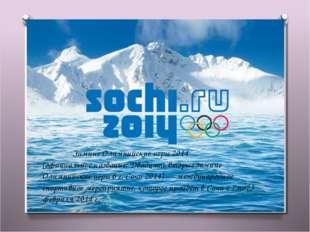Зимние Олимпийские игры2014 (официальное название:Двадцать вторые зимние