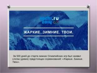 За 500 дней до старта зимних Олимпийских игр был назвал слоган (девиз) предс