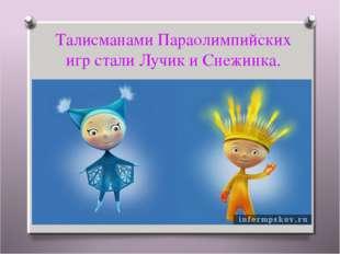 Талисманами Параолимпийских игр стали Лучик и Снежинка.