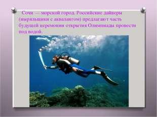 Сочи— морской город. Российские дайверы (ныряльщики с аквалангом) предлагаю