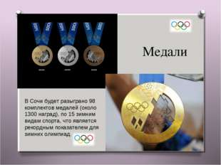 Медали В Сочи будет разыграно 98 комплектов медалей (около 1300 наград), по