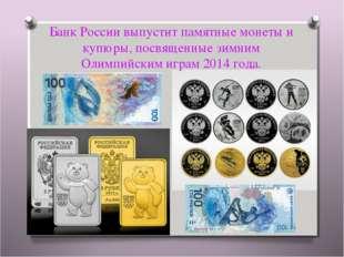 Банк России выпустит памятные монеты и купюры, посвященные зимним Олимпийским