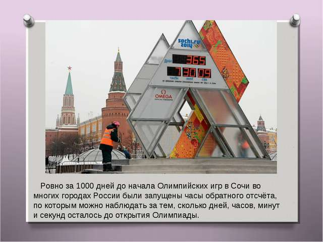 Ровно за 1000 дней до начала Олимпийских игр в Сочи во многих городах России...